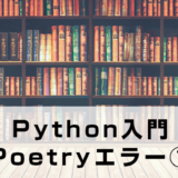 【エラー対処法】ModuleNotFoundError: No module named 'flask'を解決。Flask(Python)+Poetry。