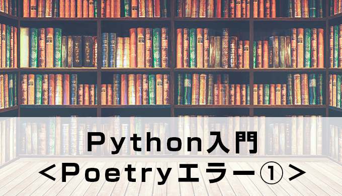 Poetry入門