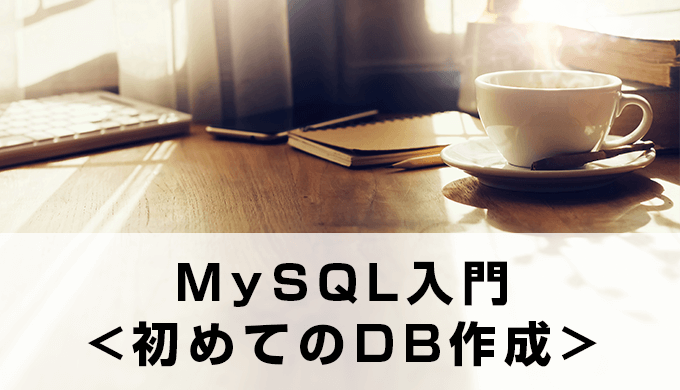 MySQL入門