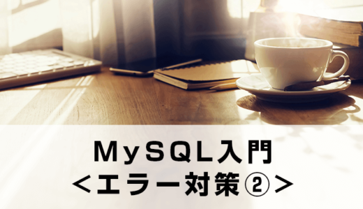 【MySQL】ERROR 2002 (HY000): Can't connect to local MySQL server through socket '/tmp/mysql.sock'の対処法