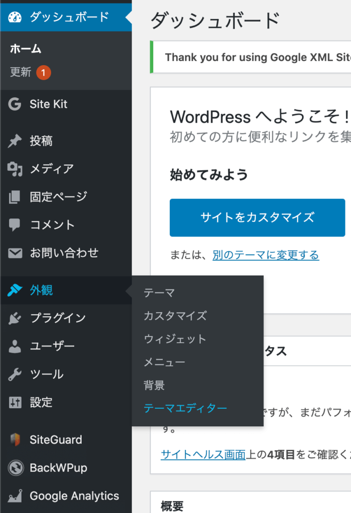 wordpress 外観 テーマエディター