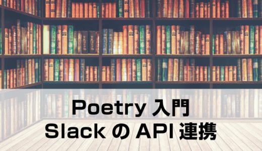 【poetry】slackのAPIを連携するためのslackclient+slack投稿の実装手順
