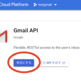 Google Cloud Platform Gmail 手順
