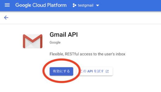 【python+poetry】GmailのAPIで、メール内容を取得する流れ②