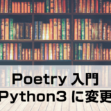 【poetry】python2→python3に変更したい!「poetry env use」のエラーを解決