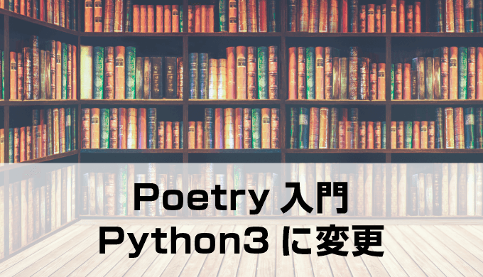 【poetry】python2→python3に変更したい!「poetry env use」のエラーを解決