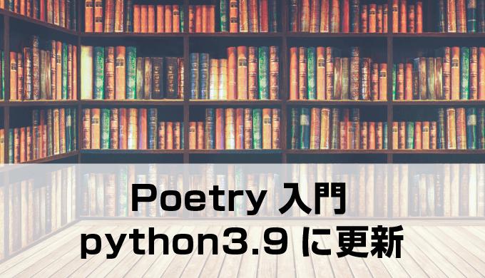 【EnvCommandErrorの対処法】poetryでpython3.9に更新する流れ