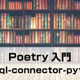 【mysql-connector-python】flask+poetryでmysqlを追加する方法