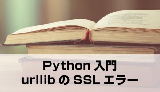 【Python】urllibでのエラー[SSL: CERTIFICATE_VERIFY_FAILED]の解消法