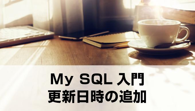 MySQLのデータベースに更新日時を追加した記録