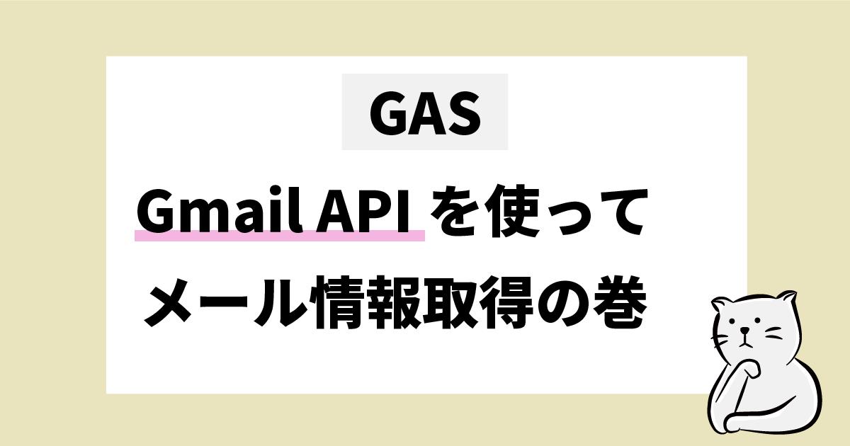 GAS GmailAPIを使ってメール情報取得の巻