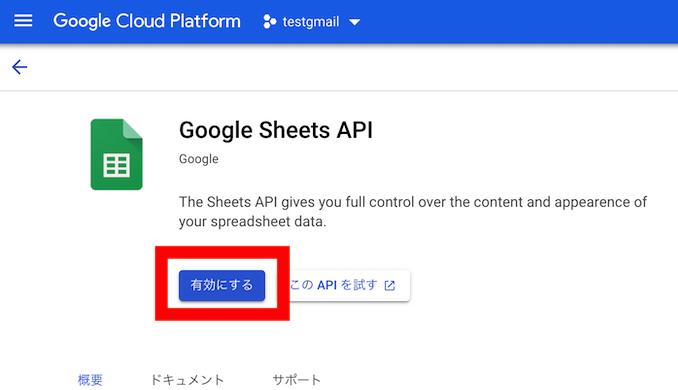 Google Cloud Platform スプレッドシート 手順