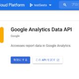 Google Analytics API 連携 手順 GAS Python GA4