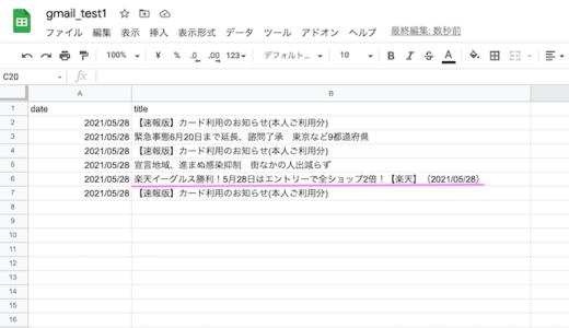 【Python】スプレッドシートの文字列を検索して、(行ごと)別シートに転記(コピー)する方法②