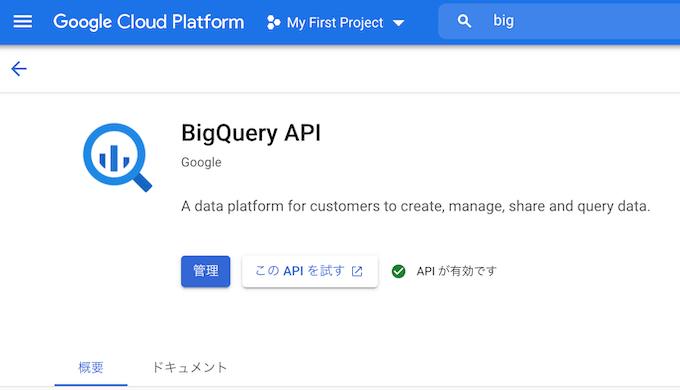 GA4 BigQuery 連携 手順