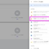 GA4 GoogleTagManager イベント作成 手順