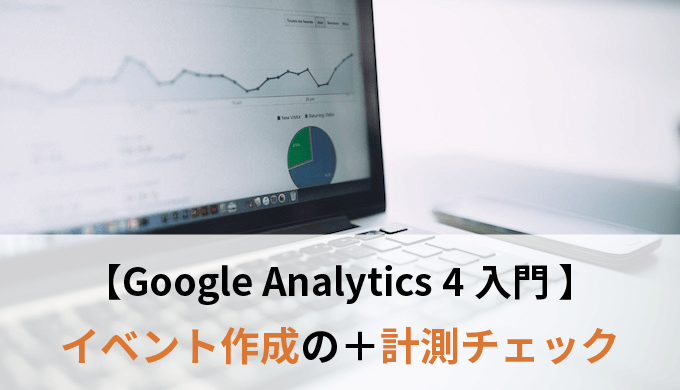 【GA4】Google Tag Managerでイベント作成〜計測チェックまでの流れ