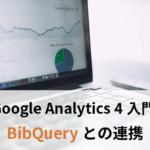 GA4とGoogle BigQueryを連携させる手順