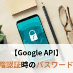 【Google API】2段階認証時の設定 imaplib.error: b'[ALERT] Application-specific password requiredの対処法