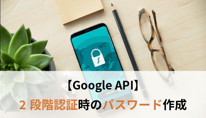 【Google API】2段階認証時の設定|imaplib.error: b'[ALERT] Application-specific password requiredの対処法