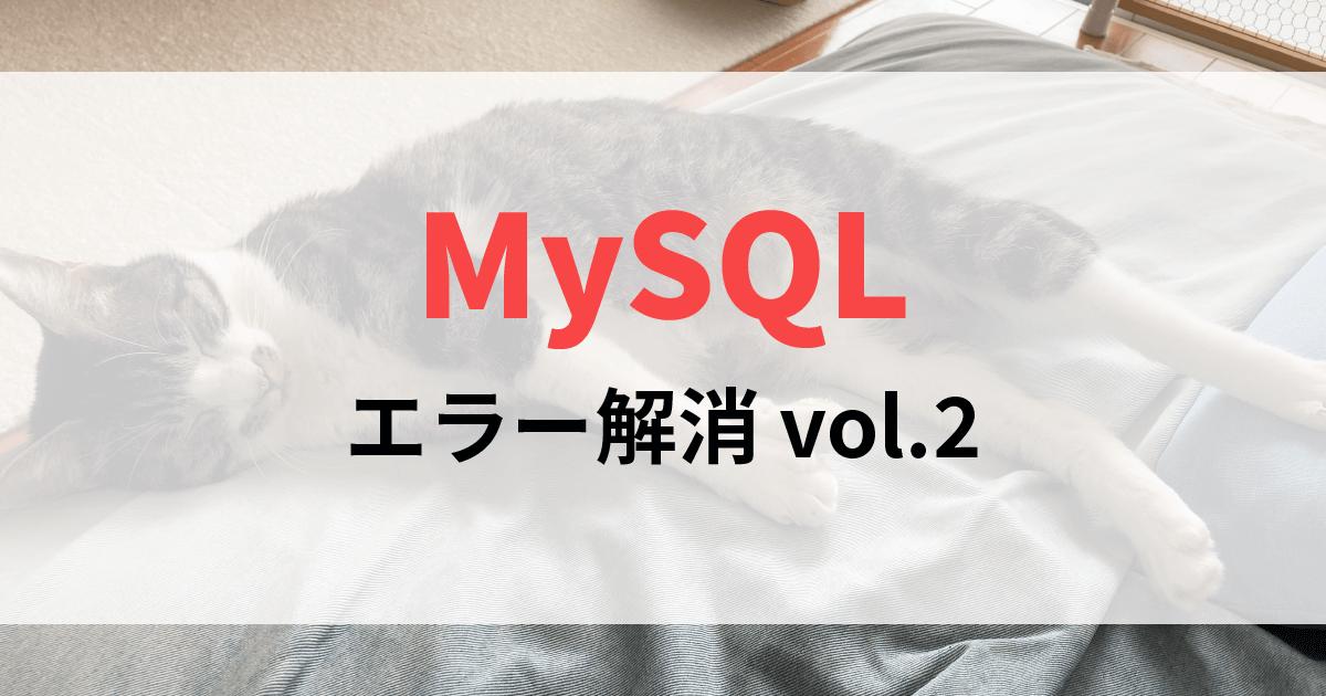 【MySQL】ERROR 1064 (42000)!mysql -u root -pでログインできないときの対処法