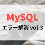 【MySQL】ERROR! The server quit without updating PID fileの対処法