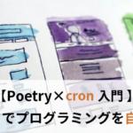 【Poetry】cronを使って、スクリプトを好きな時間に自動実行。Pythonで業務を自動化しよう