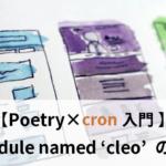 【Poetry】ModuleNotFoundError: No module named 'cleo'の対処法