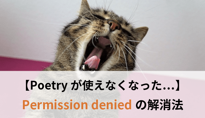 【Poetryが使えない】[Errno 13] Permission deniedの解消法