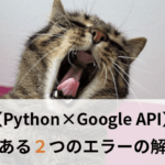 【Python×Google API】2つのエラー 'apiclient.discovery'+googleapiclient.errors.HttpErrorの解消法