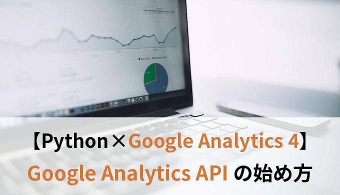 【Python】Google Analytics APIを使って、GA4と連携する方法