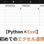 【Python】エクセルとの連携は超簡単 初めてのworkbookに挑戦