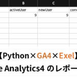 GA4とエクセルを連携して、PV数とコンバージョン数を自動入力する方法