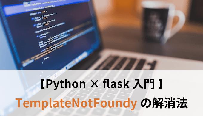 【flask】jinja2.exceptions.TemplateNotFoundの解消法|Python実行時の3つのチェックポイント