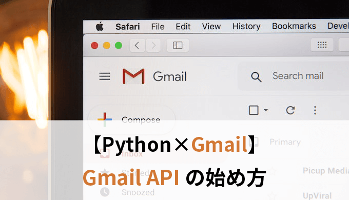 【python+poetry】GmailのAPIで、メール内容を取得する流れ①