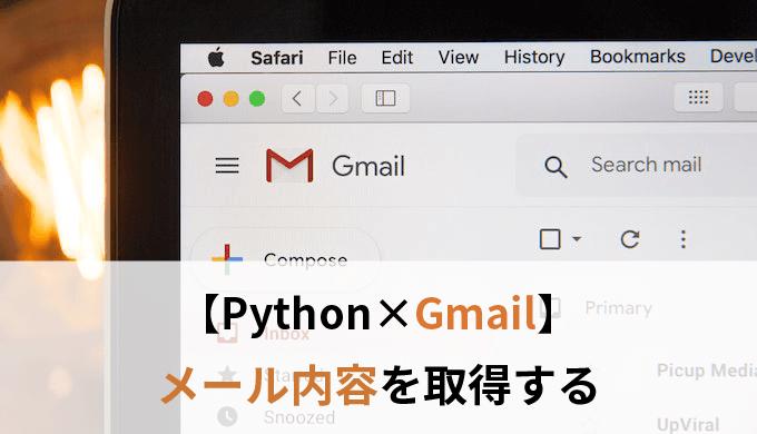【python】Gmail APIで、メール内容を取得する流れ②