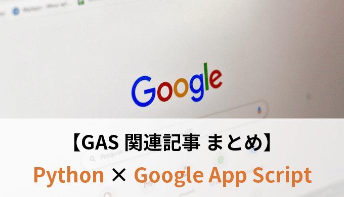 PythonでGAS(Google App Script)を極めよう|記事まとめ
