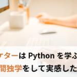 マーケターがPython(プログラミング)を学ぶべき3つの理由と独学で感じた5つのこと