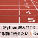 【超入門】「Python(プログラミング)の独学って、まずは何をやればいいの?」に答えます①【考えること編】