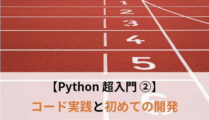 【超入門】「Python(プログラミング)の独学って、まずは何をやればいいの?」に答えます②【コード実践編】