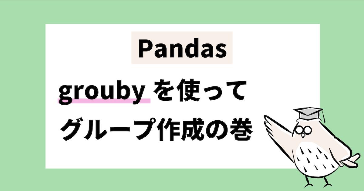 pandas groupbyを使ってグループ作成の巻 データフレームワーク