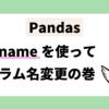 pandas renameを使ってカラム名変更の巻 データフレームワーク