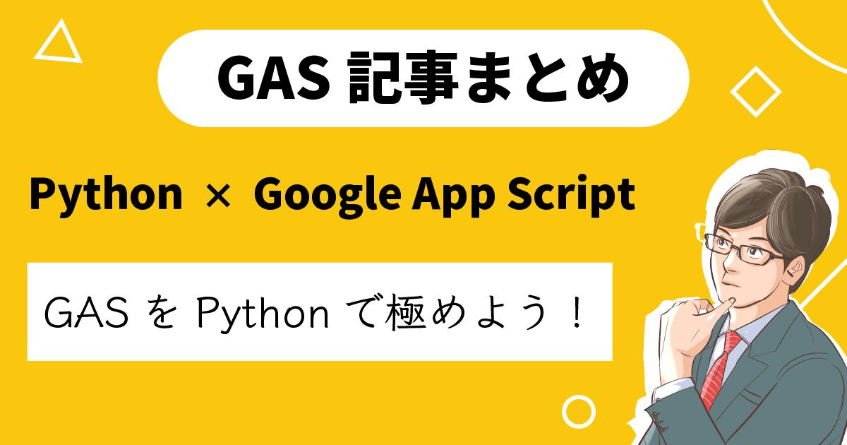 GAS記事まとめ Python×GoogleAppScript GASをPythonで極めよう