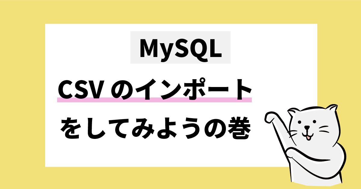 MySQL CSVのインポートをしてみようの巻