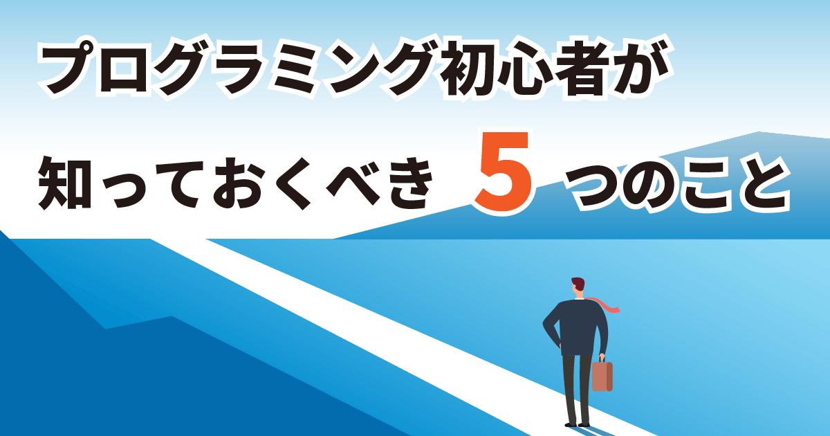 プログラミング初心者が知っておくべき5つのこと