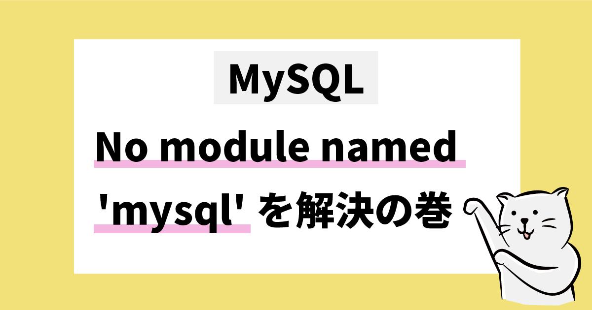 MySQL No module named 'mysql'を解決の巻
