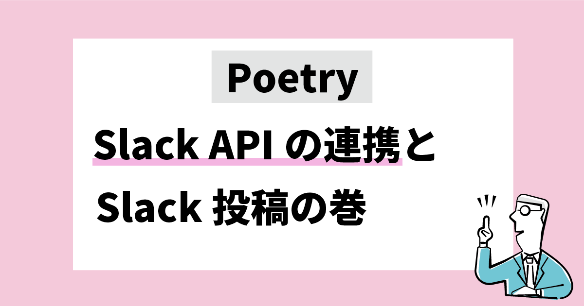 Poetry SlackAPIの連携とSlack投稿の巻