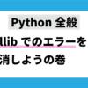 Python全般 urllibでのエラーを解消しようの巻