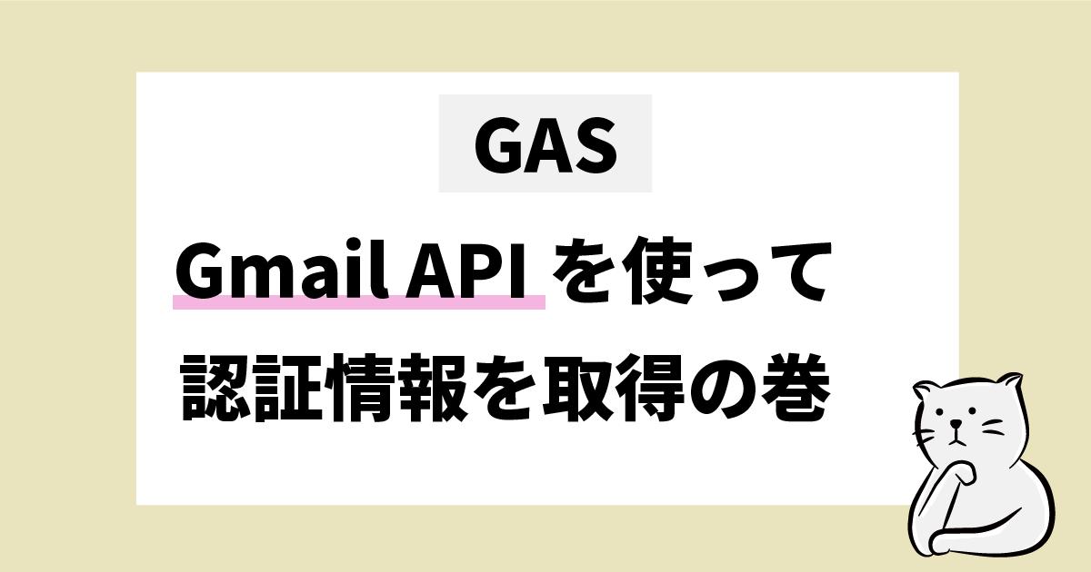 GAS GmailAPIを使って認証情報を取得の巻