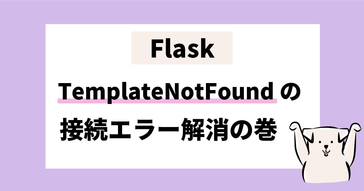 Flask TemplateNotFoundの接続エラー解消の巻